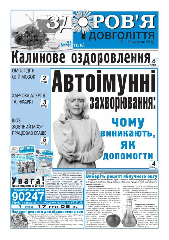 thumbnail of zid_41_UKR